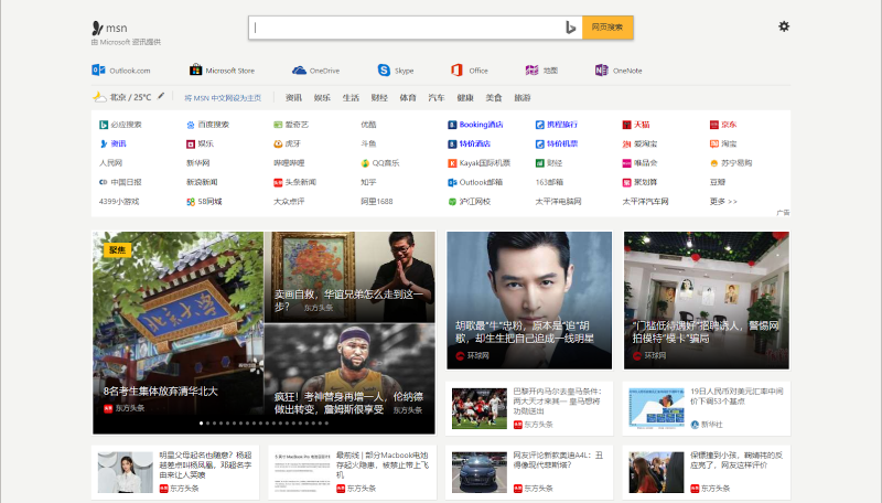 Chinese version of MSN website
